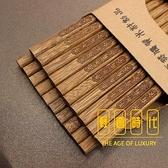 20雙裝 刻字雞翅木紅檀木筷子家用無漆無蠟木質快子實木餐具【輕奢時代】