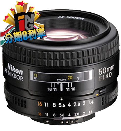 【6期0利率】NIKON AF 50mm F1.4D 國祥公司貨 50 F1.4 D