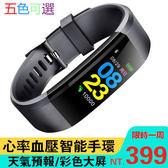 現貨 智慧手環 手環 藍芽智能手環測睡眠監測計步 運動健康手錶 【店慶八八折搶先購】 雙12鉅惠