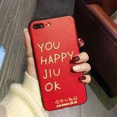 發財新年狗年過年蘋果7PLUS手機殼新年款款iPhone6SPLUS紅色軟殼 時尚潮流