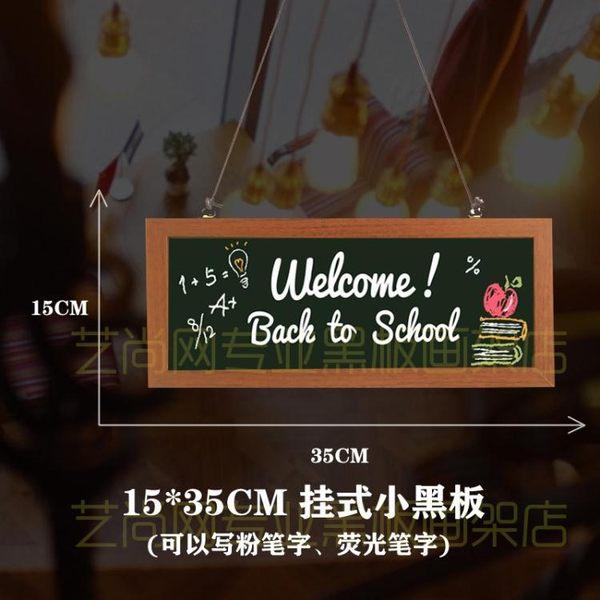 迷你掛式小黑板 星巴克咖啡廳奶茶店門牌告示板 家具裝飾黑板WY