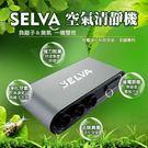 車之嚴選 cars_go 汽車用品【SELVA】綠化淨氧機  負離子&臭氧 殺菌脫臭(除臭) 汽車空氣清淨機