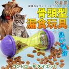 【培菓平價寵物網】Pet Funny》貓狗玩具寵物骨頭型漏食玩具