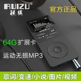 運動MP3 MP4音樂播放器 聽歌學英語聽力 插卡錄音筆 交換禮物