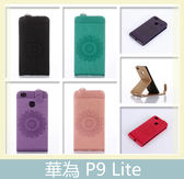 HUAWEI 華為 P9 Lite 壓花上下開皮套 磁吸 皮套 手機殼 手機包 保護殼 手機套 外殼 背殼