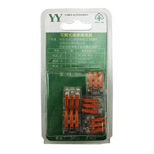 3孔可開式插線連接器5入