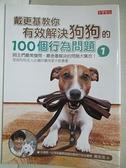 【書寶二手書T1/寵物_HMU】戴更基教你有效解決狗狗的100個行為問題 (1)_戴更基
