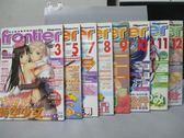 【書寶二手書T1/雜誌期刊_QFM】frontier_2007/3~12月間_共8本合售_天生目仁美等