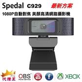 網路攝影機 C929 PRO HD 1080P 美顏高清 超廣角