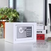 保險櫃家用辦公小型全鋼可入墻床頭迷你保險箱密碼保管箱17CM 雙十二全館免運