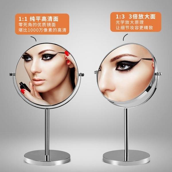 桌鏡少女心化妝鏡台式簡約大號公主鏡雙面鏡放大學生鏡子桌面宿舍梳妝【快速出貨八折搶購】
