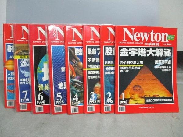 【書寶二手書T8/雜誌期刊_PAY】牛頓_1998/1~8月合售_金字塔大解秘等