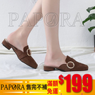PAPORA小圓金釦絨面穆勒拖鞋KM611黑/棕/米
