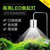 魚缸LED全光譜水草燈專業造景照明燈吊燈小型筒燈草缸燈夾燈防潑水【店慶8折促銷】