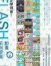 二手書R2YB2009年5月《一定學得會! Flash動畫範例學園 1CD》施威