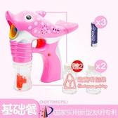 電動泡泡機 抖音同款兒童泡泡機器電動魔法棒玩具全自動不漏水網紅泡泡槍相機 3色