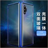 清倉 現貨 雙面萬磁王 三星 Galaxy Note 10 手機殼 防摔 雙面玻璃殼 金屬邊框 磁吸吸附 全包邊