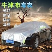 車罩 汽車遮陽罩半罩車衣四季通用防曬隔熱遮陽擋半截車衣遮陽傘車半罩 宜品居家