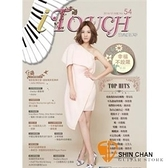 i Touch(就是愛彈琴) 第54輯【鋼琴譜/五線譜/鋼琴教學】