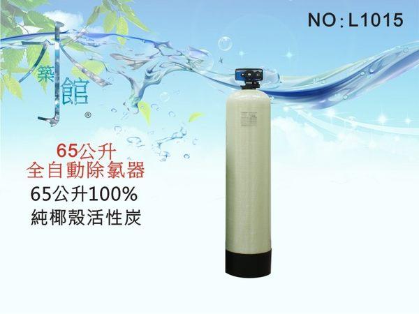 65公升全自動控制活性炭濾水器.餐飲.淨水器.飲水機.RO純水機前置.地下水處理(貨號L1015)