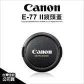 Canon 原廠配件 E-77U E-77U2 鏡頭蓋 內扣式 公司貨  77mm口徑專用 E-77  薪創數位