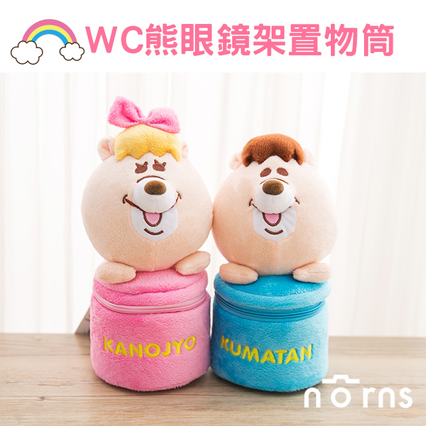 【WC熊眼鏡架置物筒】Norns kumatan kuma糖 若槻千夏 眼鏡架 收納 玩偶