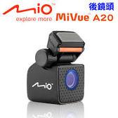 Mio MiVue™ A20後鏡頭行車記錄器