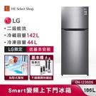 【贈基本安裝+調味罐組】LG樂金 186公升 Smart 變頻雙門冰箱 GN-I235DS 智慧節能 10年保固