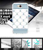 ♥ 俏魔女美人館 ♥ HTC U Play / HTC U Ultra {海軍標籤*防摔空壓軟殼} 手機殼 手機套 保護殼