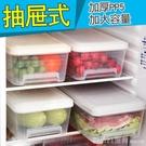 冰箱收納盒長方形廚房收納盒抽屜式雞蛋盒 塑料食物保鮮冷凍盒 618購物節 YTL