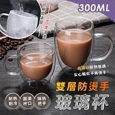 雙層防燙手玻璃杯 300ml 高硼矽水杯 茶杯 咖啡杯 飲料杯 果汁杯【ZK0317】《約翰家庭百貨