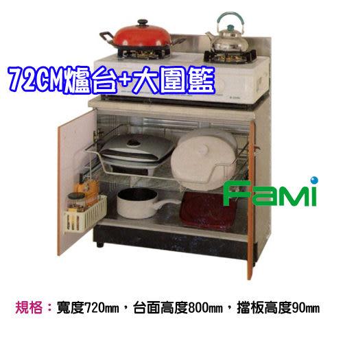 【fami】不鏽鋼廚具 分件式流理台 72CM 二門 爐台+大圍籃 歡迎來電洽詢 (運費另計)