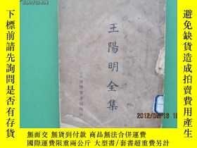 二手書博民逛書店罕見王陽明全集一2179 王陽明 上海啟智書局 出版1912
