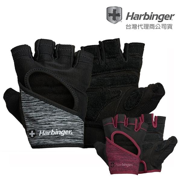 Harbinger 女重訓/健身用專業手套 半指手套 FlexFit - Women系列 1614 贈鑰匙圈