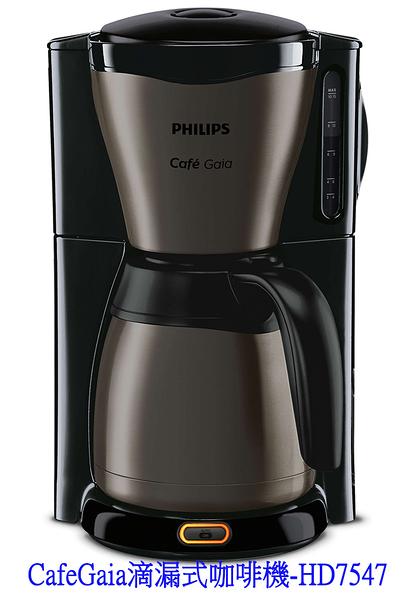 飛利浦 PHILIPS CafeGaia滴漏式咖啡機-HD7547