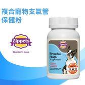 *KING WANG*吉沛思 Zippets《複合寵物 支氣管保健粉》80g