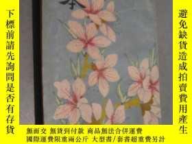 二手書博民逛書店日本(昭和十四年)罕見有插圖Y6713 日本鐵道省國際觀光局 日