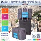 【OSUN】易收納多功能摺疊旅行袋(花色任選,CE-260)