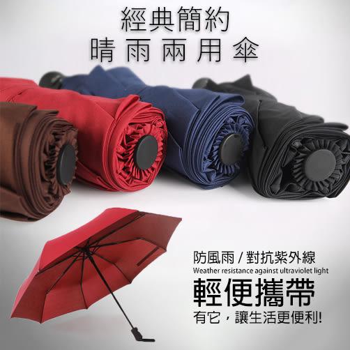 晴雨兩用傘 輕量傘 防曬 擋雨 防紫外線 遮陽傘 晴雨傘 自動傘 輕 摺疊 便攜
