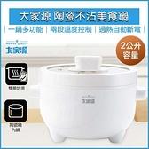 【南紡購物中心】TCY大家源 萬能小廚 2L多功能雙層防燙陶瓷不沾美食鍋 TCY-292001