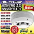 【奇巧CHICHIAU】Full HD 1080P 煙霧偵測器造型遙控微型針孔攝影機@四保科技