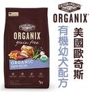 歐奇斯ORGANIX.95%有機幼犬飼料4磅(約1.8kg)