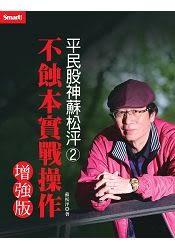 平民股神蘇松泙系列2:不蝕本實戰操作(增強版)