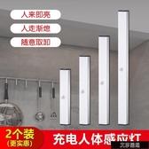 【人體感應燈】磁吸衣柜燈過道櫥柜學習家用充電免布線喂奶小【全館免運】