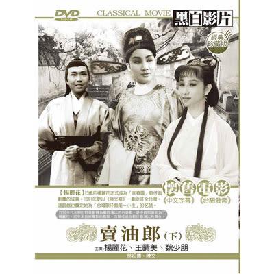 賣油郎-下DVD (典珍台語黑白片)