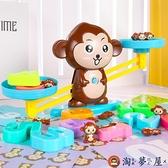 天平秤數字啟蒙青蛙猴子數學早教兒童益智親子桌游【淘夢屋】