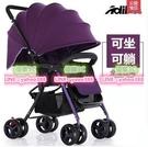 【3C】adil阿迪樂嬰兒推車可坐可躺寶寶傘車輕便折疊新生兒嬰兒車手推車