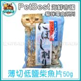 寵物FUN城市│PetBest 海鮮帝國 薄切低鹽柴魚片50g (PC-S196,貓咪零食)