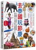 去泰國玩節慶:文化體驗x交通指引x食宿旅規劃,微笑國度一年12個月...【城邦讀書花園】