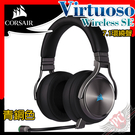 [ PC PARTY  ] 海盜船 CORSAIR Virtuoso Wireless SE 無線耳機 青銅色